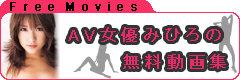 AV女優みひろの無料動画